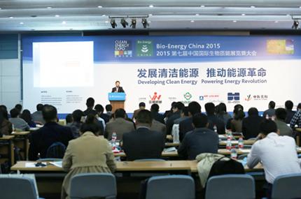 聚焦生物质能源  助力产业化道路—2016第八届中国国际生物质能展览暨大会3月29日在京开幕
